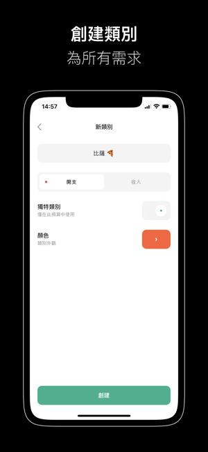 Qoin - 開支和收入 Screenshot