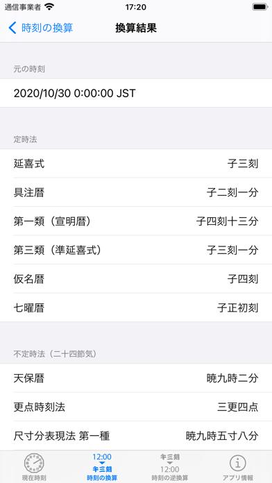 和時計・日本の時刻制度のおすすめ画像4