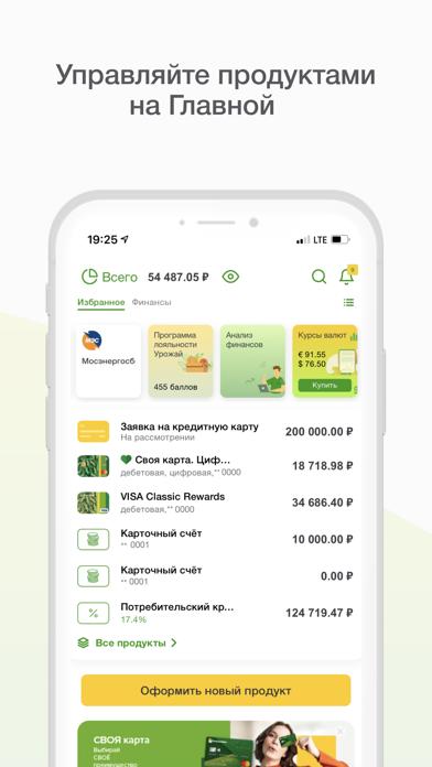 Мобильный банк, РоссельхозбанкСкриншоты 1