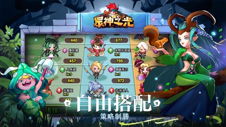 眾神之光 screenshot-4