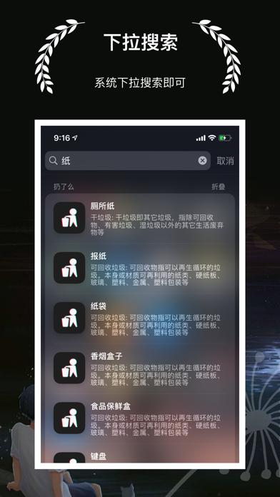 这是什么垃圾 screenshot 1