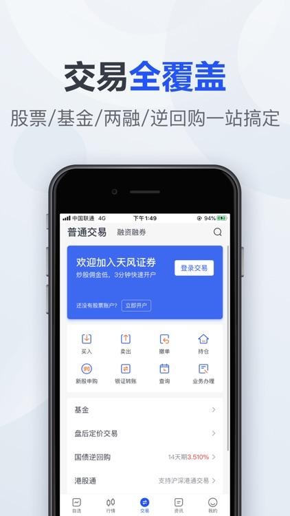 天风证券-股票炒股开户 screenshot-4