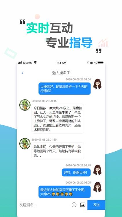 镰刀侠-投资者社区 screenshot-4