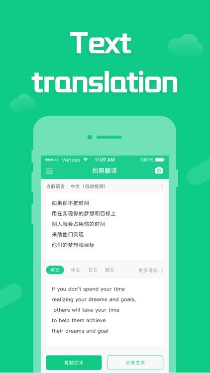 Translate - Photo translator