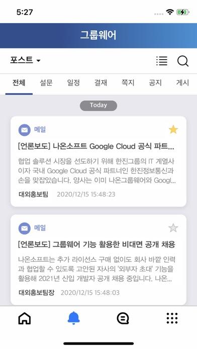나온그룹웨어 (China)屏幕截图2