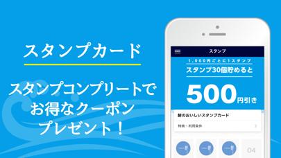 鮮のおいしいアプリのスクリーンショット3