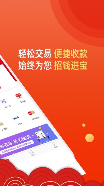 招钱进宝 screenshot-1