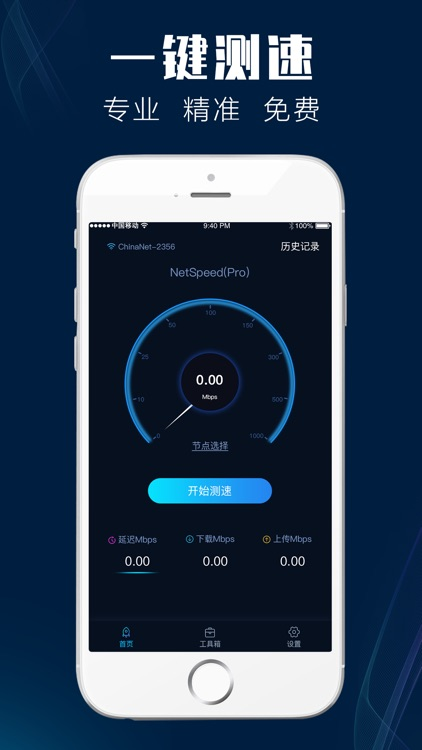 NetSpeed- Internet speed test