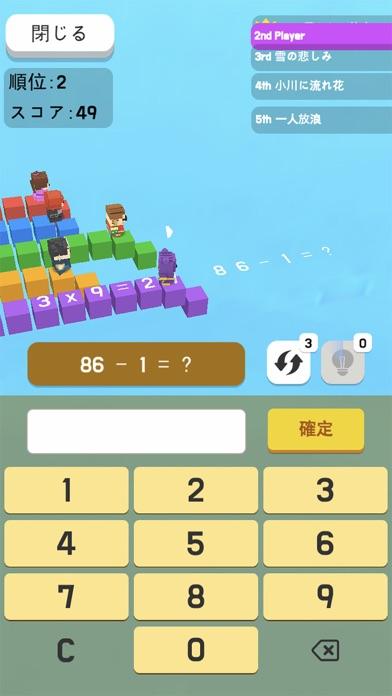 ナンバー走れ - 数学パズルゲームのスクリーンショット4
