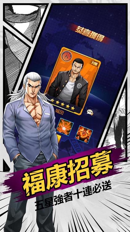 極道高校:巔峰對決 screenshot-3