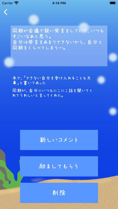 チンアナゴのお悩み相談室 screenshot 6