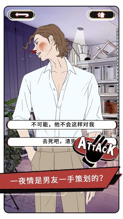 侦爱-爱的故事 screenshot-4