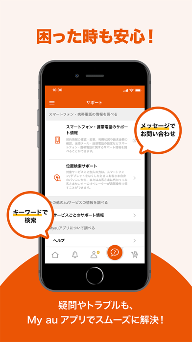 My au(マイエーユー)-料金・ギガ残量の確認アプリ ScreenShot6