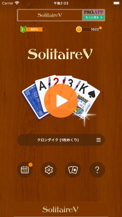 ソリティアV ScreenShot7