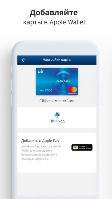 Citibank RUСкриншоты 4