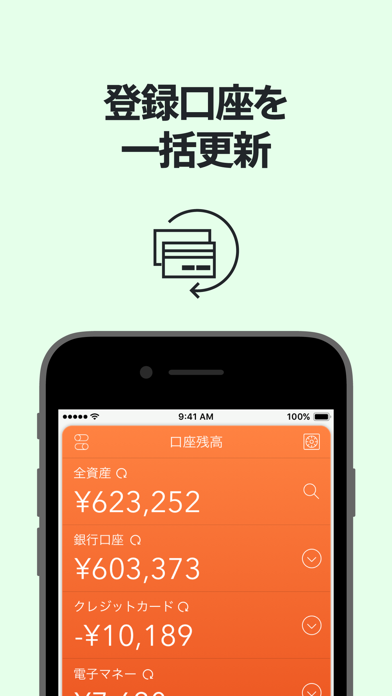 Moneytree 家計簿より楽チン ScreenShot4