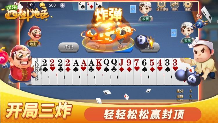 斗地主欢乐版 - 欢乐真人斗地主2021新版 screenshot-3