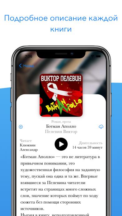 ZvukiKnig - Russian AudiobooksScreenshot of 5