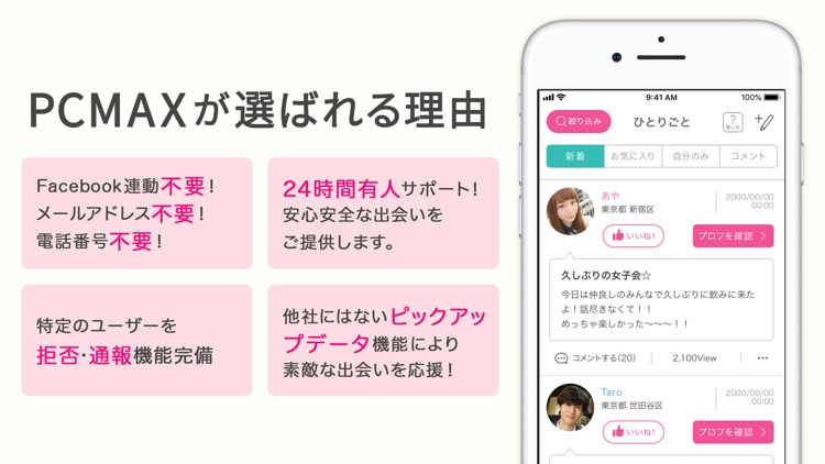 出会いはPCMAX-恋活や婚活を応援するマッチングアプリ screenshot-5