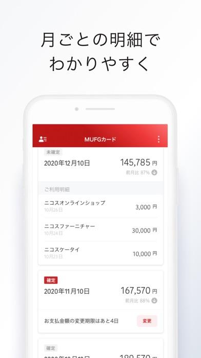 MUFGカードアプリのおすすめ画像3