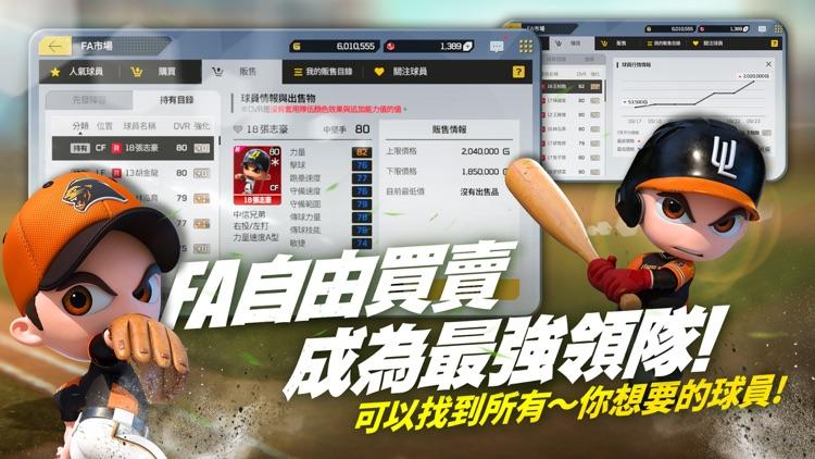全民打棒球 Pro screenshot-3
