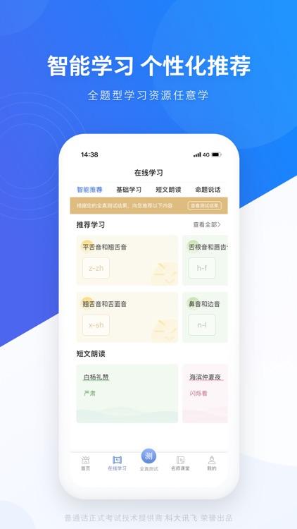 畅言普通话-全国普通话学习考试与水平测试 screenshot-3