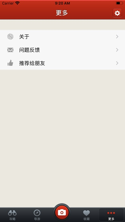 多趣上海 screenshot-4