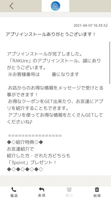 「RAKUre」【公式アプリ】紹介画像2