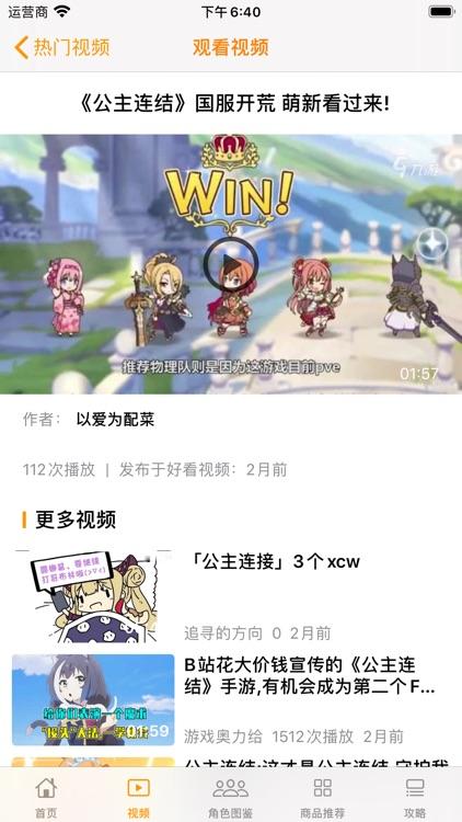 公主连结攻略盒子 for 公主连结手游 screenshot-6