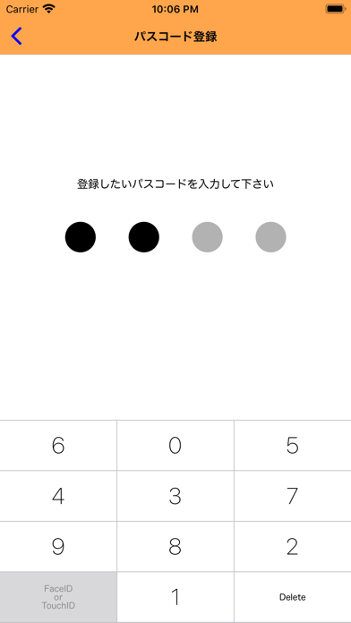 理系な家継簿 screenshot 9