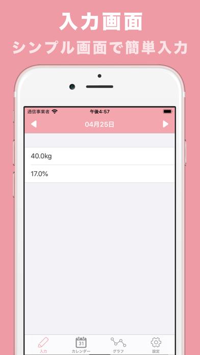 シンプル体重管理アプリ かわいいダイエットあぷりのおすすめ画像3