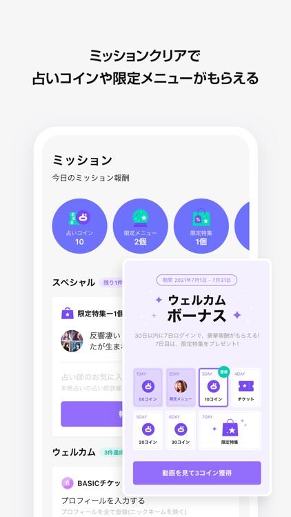 LINE占い - 2021年の占いが続々登場 screenshot-5