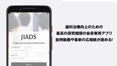 JIADS CLUB紹介画像1