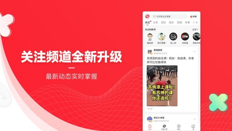 凤凰新闻(探索版)-海量新闻和视频资讯 screenshot-4
