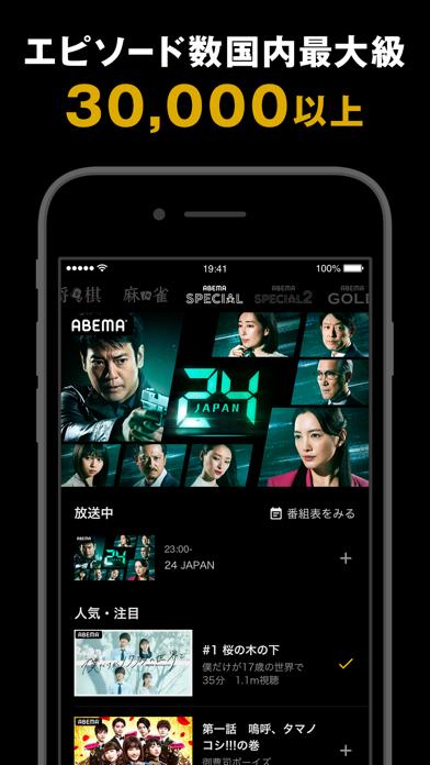 ABEMA(アベマ) ScreenShot5