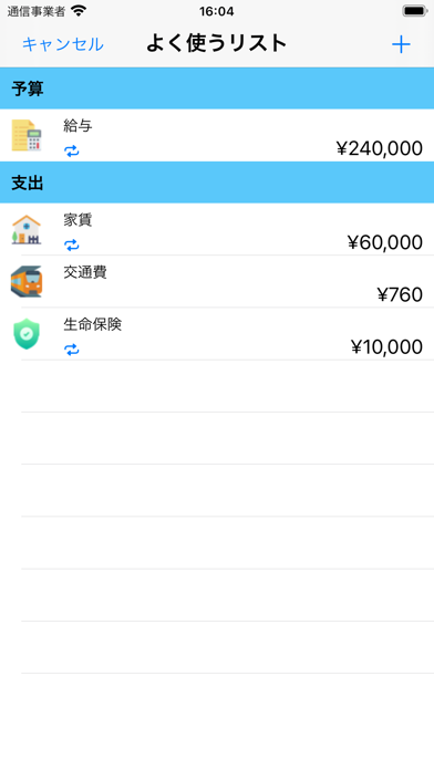 MoneyNote紹介画像2