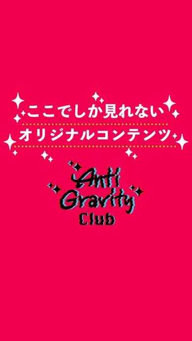 AntiGravityClub紹介画像5