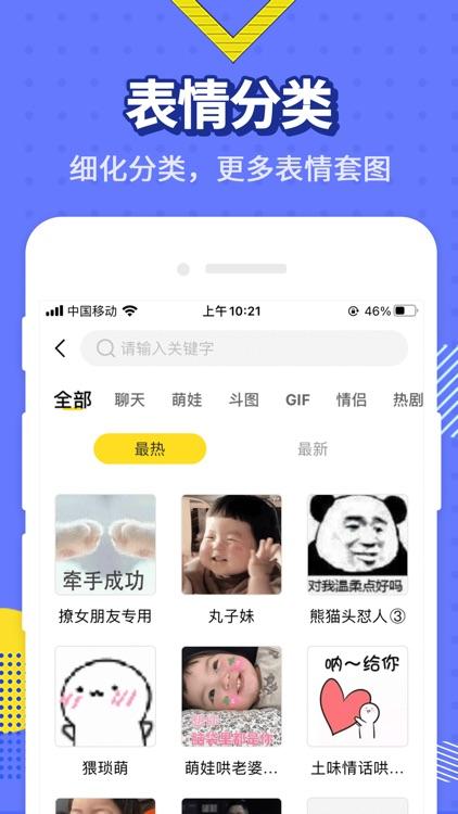 最火表情包 screenshot-3