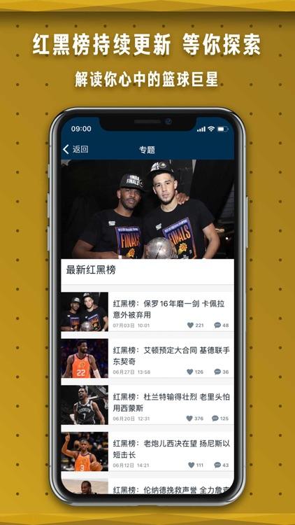 NBA APP (NBA中国官方应用) screenshot-5