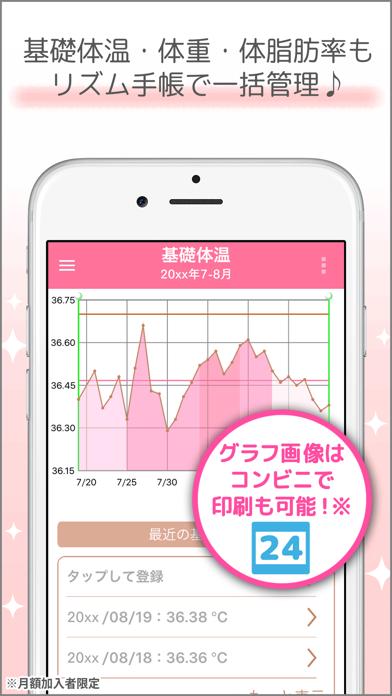 リズム手帳 ー 生理日を簡単管理 ScreenShot2