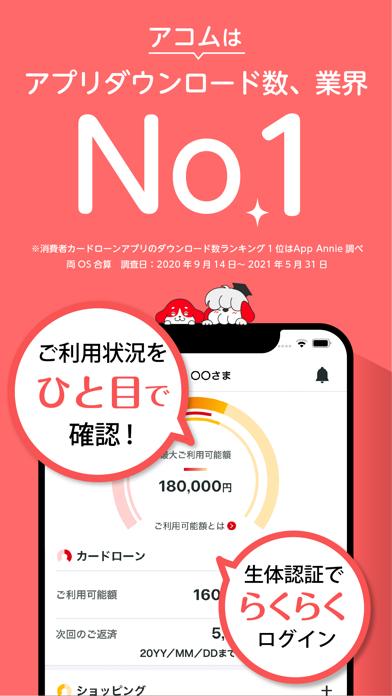 アコム公式アプリ myac-ローン・クレジットカード ScreenShot0