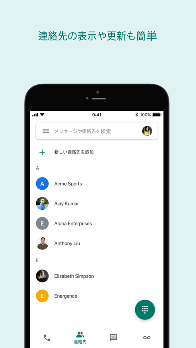 Google Voice ScreenShot4