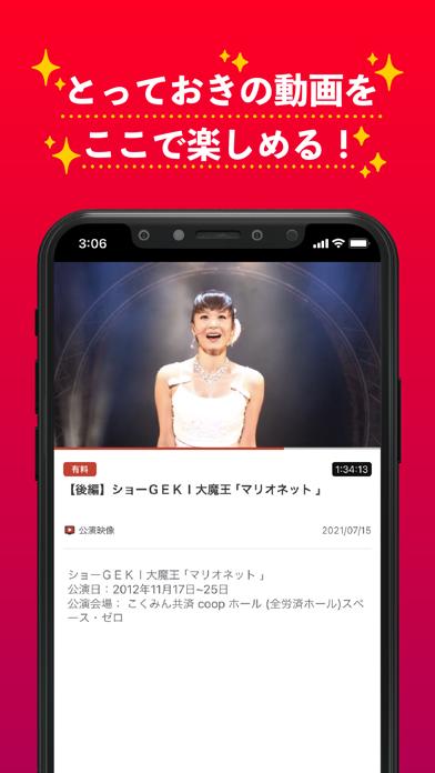CLUBショーGEKI紹介画像2