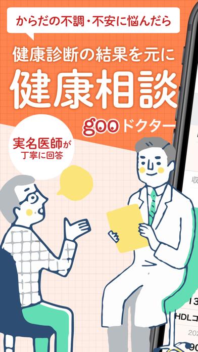 gooドクター 医師への医療相談・健康診断データ管理のスクリーンショット1