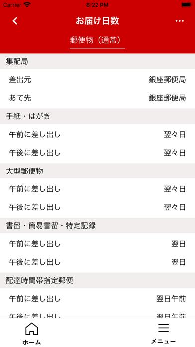 日本郵便のおすすめ画像4