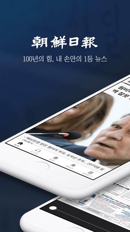 조선일보 screenshot-0