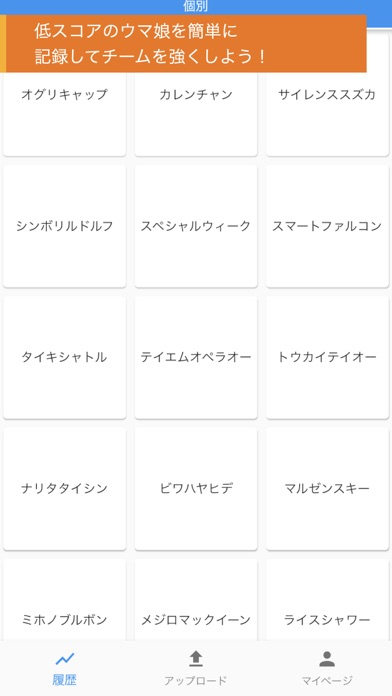 ウマネージャー紹介画像4