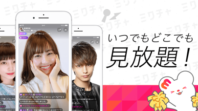 ミクチャ - ライブ配信&動画アプリ ScreenShot1