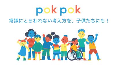 Pok Pok Playroomのおすすめ画像8
