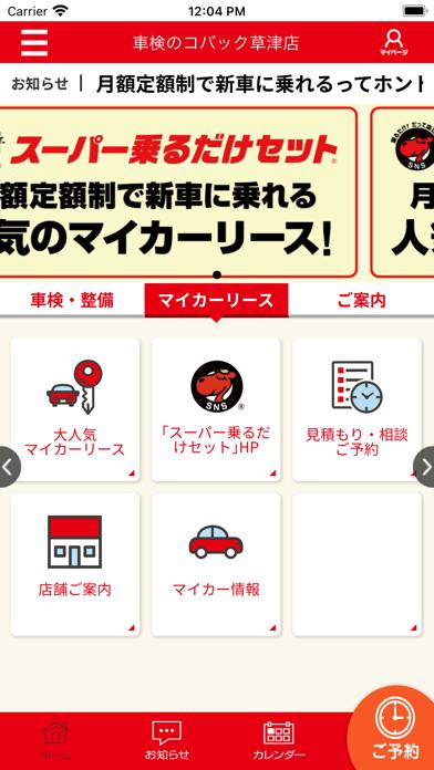 車検のコバック紹介画像2